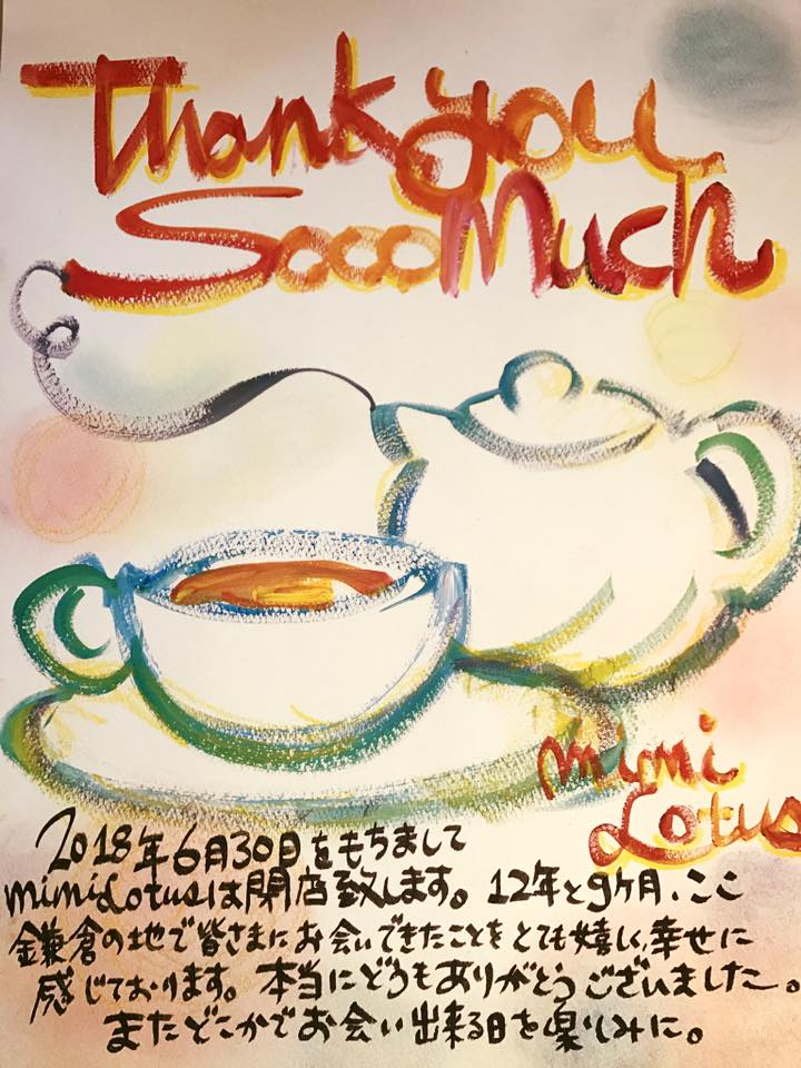 Thank you SoooMuch 2018年6月30日閉店のお知らせ